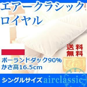 今ならフリーズカバープレゼント 羽毛布団 ロイヤルゴールドラベル 「air」 エアー クラシック シングル ゴールド