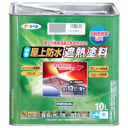アサヒペン 水性屋上防水遮熱塗料 ライトグレー 10L 代引不可