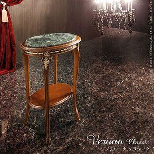 ヴェローナクラシック 大理石フリーテーブル イタリア 家具 ヨーロピアン アンティーク風