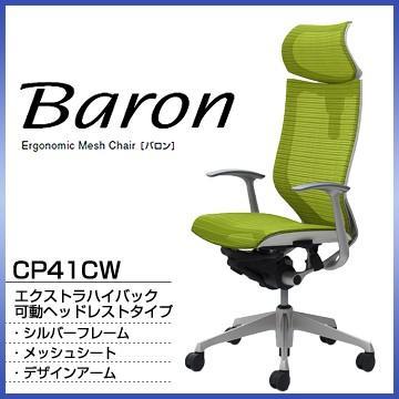 バロン オフィスチェア CP41CW 可動ヘッドレスト 固定肘 座メッシュ シルバー ブラックフレーム:シルバー ホワイトフレーム 代引不可