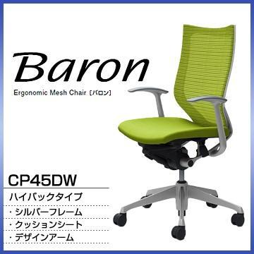 バロン オフィスチェア CP45DW ハイバック 固定肘 座クッション シルバー ブラックフレーム:シルバー ホワイトフレーム 代引不可
