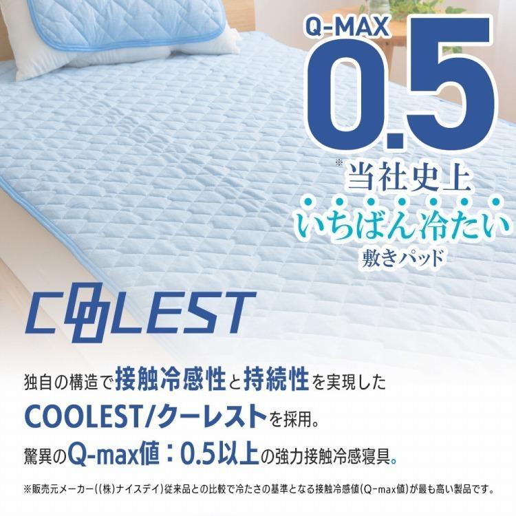 接触冷感 敷きパッド ダブル Q-MAX0.5 リバーシブル 抗菌防臭 冷却 省エネ エコ ひんやり クール 寝具 丸洗い ウォッシャブル rcmdse 05