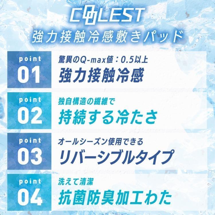 接触冷感 敷きパッド ダブル Q-MAX0.5 リバーシブル 抗菌防臭 冷却 省エネ エコ ひんやり クール 寝具 丸洗い ウォッシャブル rcmdse 06