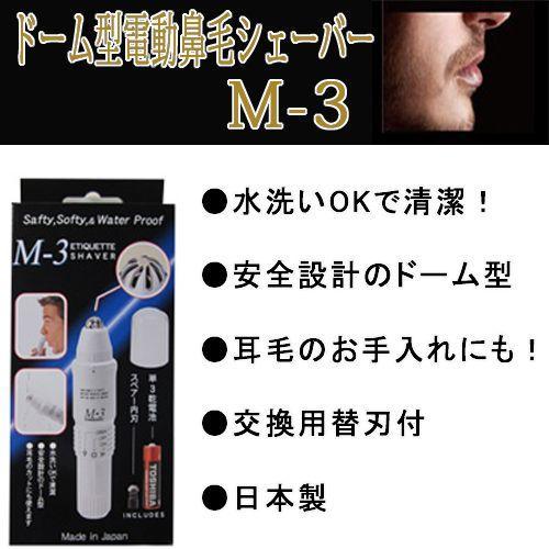 ハナ毛シェーバーM-3(M-3000)日本製 /36点入り(代引き不可)