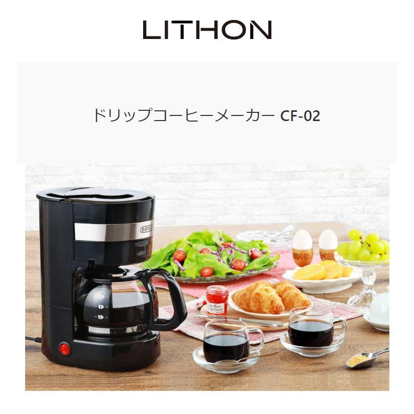 ドリップコーヒーメーカー 約650ml メッシュフィルター 保温機能 自動OFF機能 珈琲 コンパクト CF-02 KDCF-002B 簡単|rcmdse|02