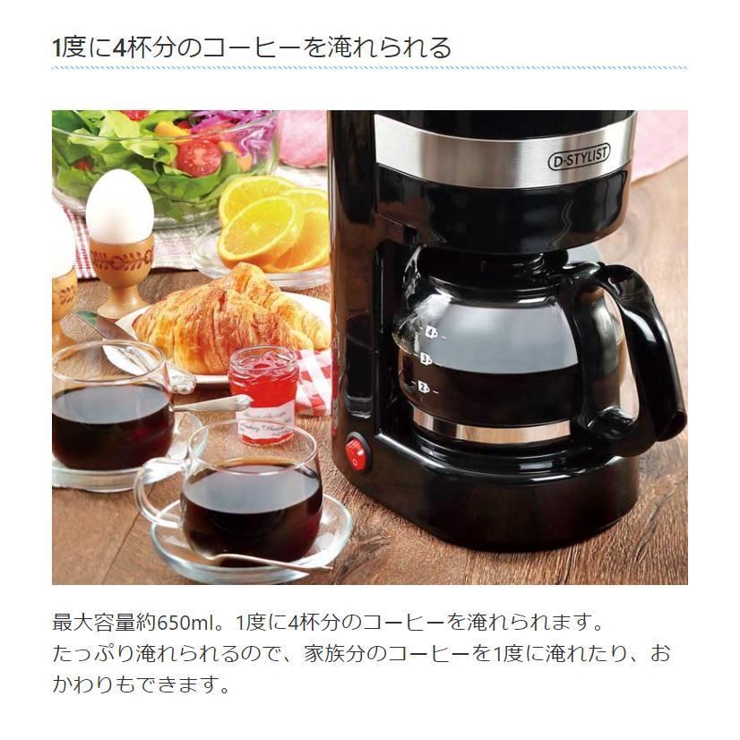 ドリップコーヒーメーカー 約650ml メッシュフィルター 保温機能 自動OFF機能 珈琲 コンパクト CF-02 KDCF-002B 簡単|rcmdse|04