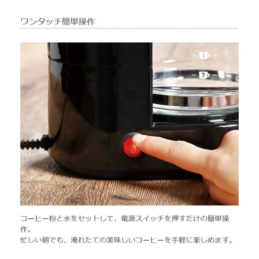 ドリップコーヒーメーカー 約650ml メッシュフィルター 保温機能 自動OFF機能 珈琲 コンパクト CF-02 KDCF-002B 簡単|rcmdse|05
