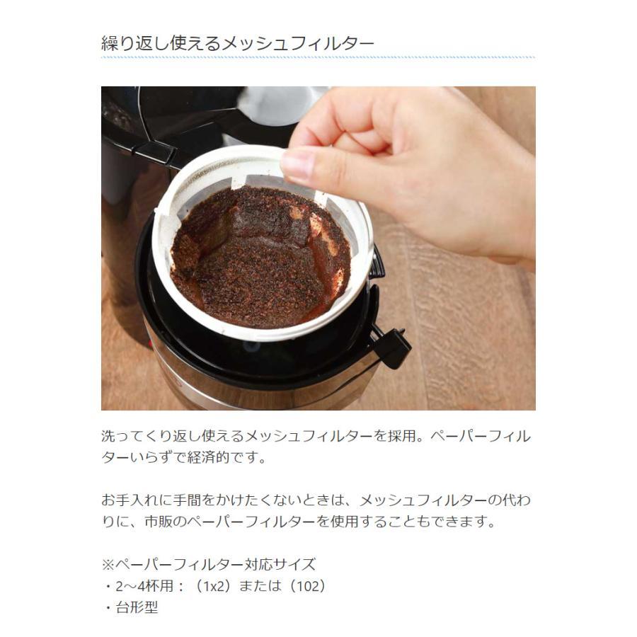 ドリップコーヒーメーカー 約650ml メッシュフィルター 保温機能 自動OFF機能 珈琲 コンパクト CF-02 KDCF-002B 簡単|rcmdse|06