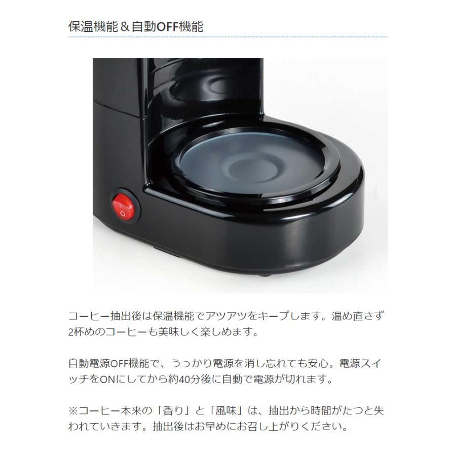 ドリップコーヒーメーカー 約650ml メッシュフィルター 保温機能 自動OFF機能 珈琲 コンパクト CF-02 KDCF-002B 簡単|rcmdse|08