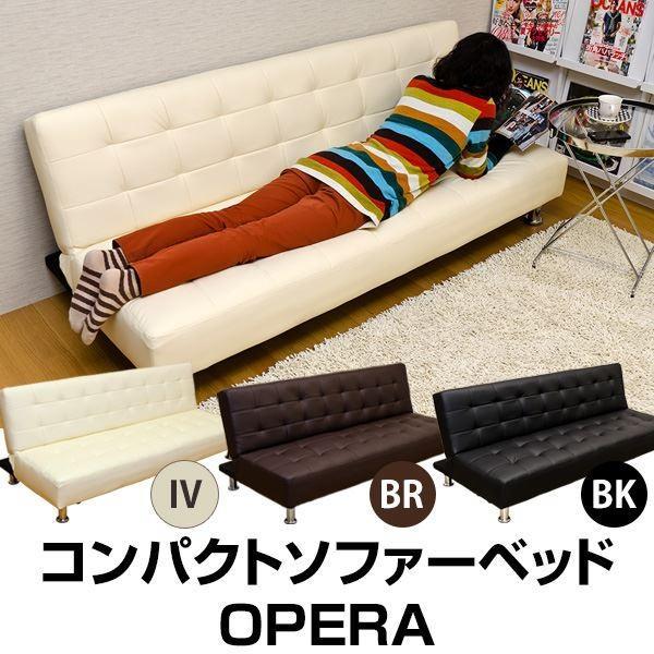 コンパクトリクライニングソファーベッド〔OPERA〕 合成皮革 ブラック(黒)〔代引不可〕