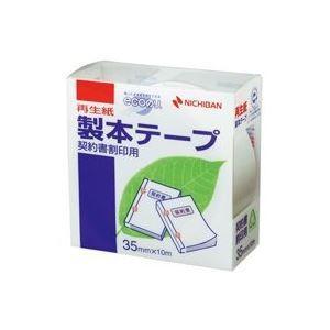 (業務用100セット) ニチバン 製本テープ/紙クロステープ 〔契約書割印用/35mm×10m〕 BK-35 白 ×100セット