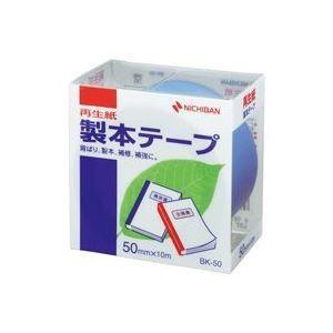(業務用50セット) ニチバン 製本テープ/紙クロステープ 〔50mm×10m〕 BK-50 空 ×50セット