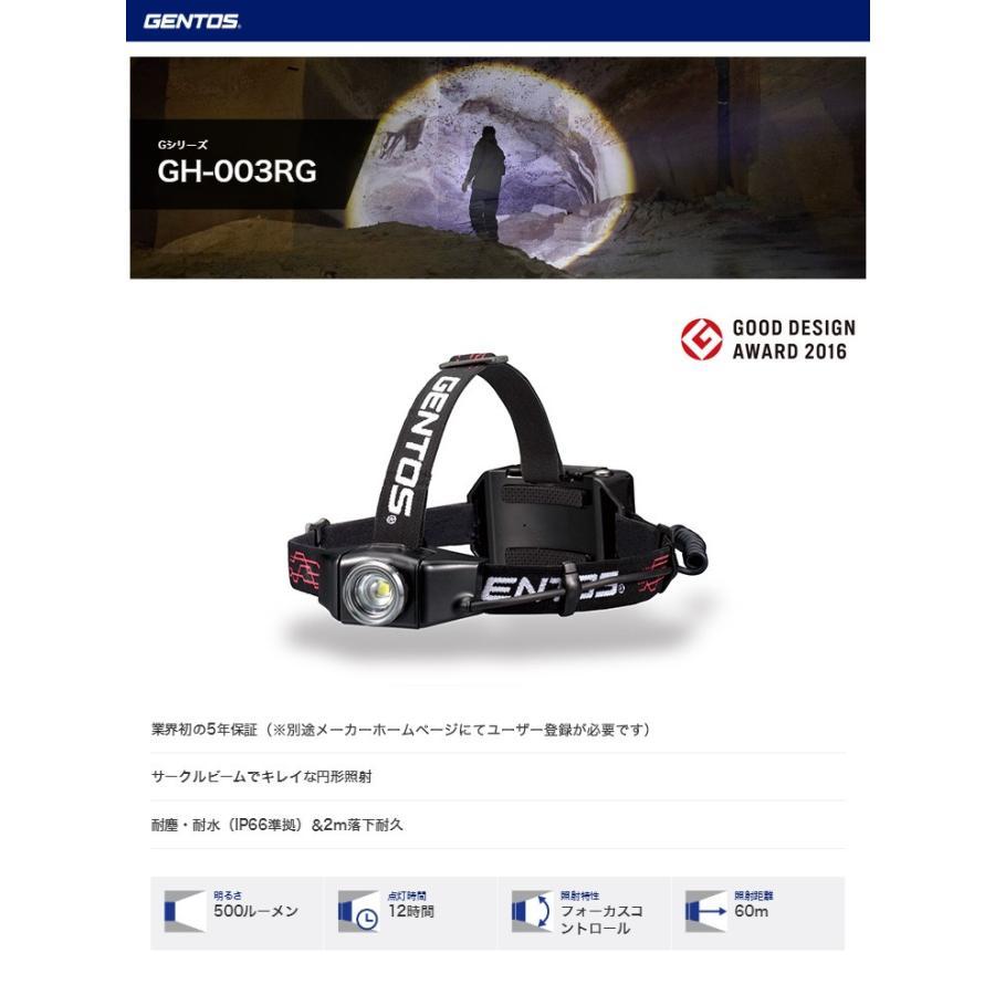 GENTOS ジェントス LEDヘッドライト GH-003RG|rcmdsp|02