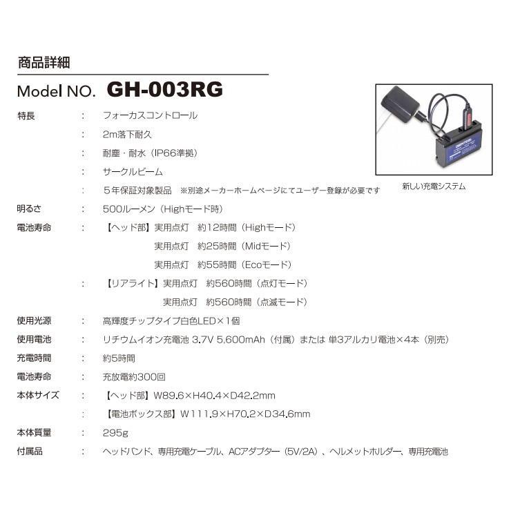 GENTOS ジェントス LEDヘッドライト GH-003RG|rcmdsp|03
