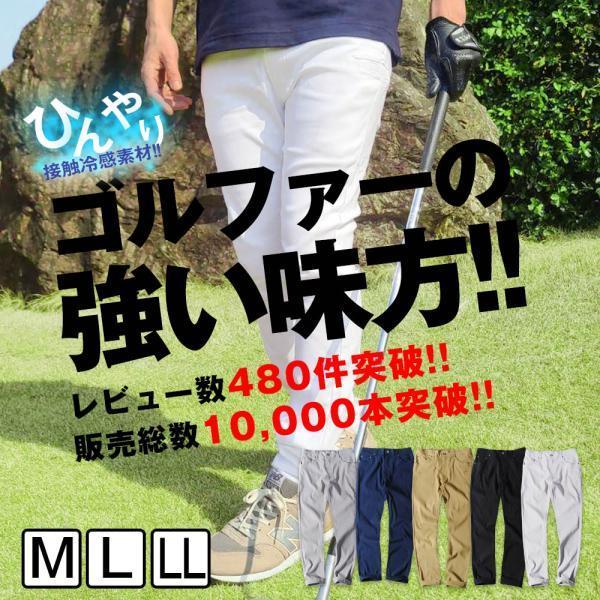 ゴルフパンツ メンズ 強ストレッチ ゴルフウェア チノパン 細身 美脚 パンツ 接触冷感 ウェア ゴルフ用品 スポーツ オシャレ 通販|re-ap
