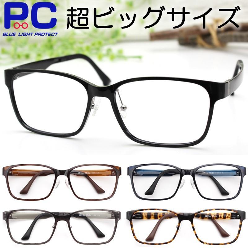 老眼鏡 おしゃれ ブルーライトカット メンズ 男性 シニアグラス 送料無料激安祭 ウルテム材 度数 ビッグサイズ 視界が広い 幅が広い サイズが大きい 縦幅が広い E03-L デポー