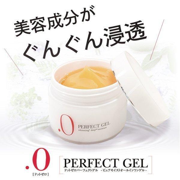 オールインワンジェル シミ 保湿 ハイドロキノン しみ対策 ドットゼロ .0 医薬部外品 リフトケアジェル 美白 美肌 水溶性プラセンタ配合|re-eregant|12