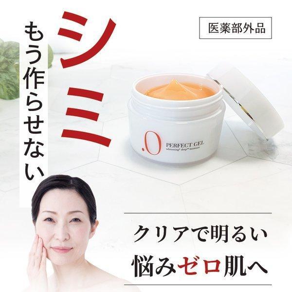 オールインワンジェル シミ 保湿 ハイドロキノン しみ対策 ドットゼロ .0 医薬部外品 リフトケアジェル 美白 美肌 水溶性プラセンタ配合|re-eregant|04