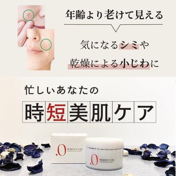 オールインワンジェル シミ 保湿 ハイドロキノン しみ対策 ドットゼロ .0 医薬部外品 リフトケアジェル 美白 美肌 水溶性プラセンタ配合|re-eregant|06