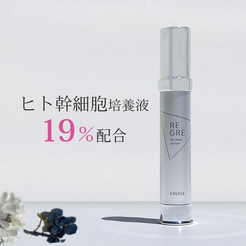 無料 美容液 ヒト幹細胞培養液 リグレ REGRE 保湿美容液 正規激安 高濃度19%配合 原液 今なら2本のご注文で1本プレゼント 毛穴 ハリ くすみ 日本製
