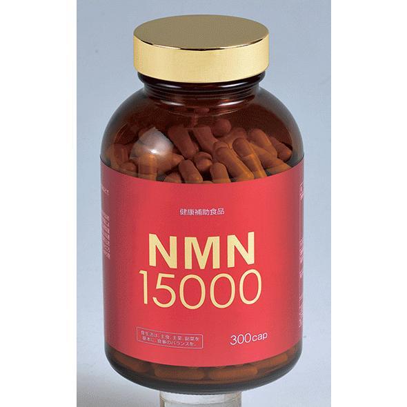 NMN15000 3個 300カプセル 高濃度 1カプセル50mg