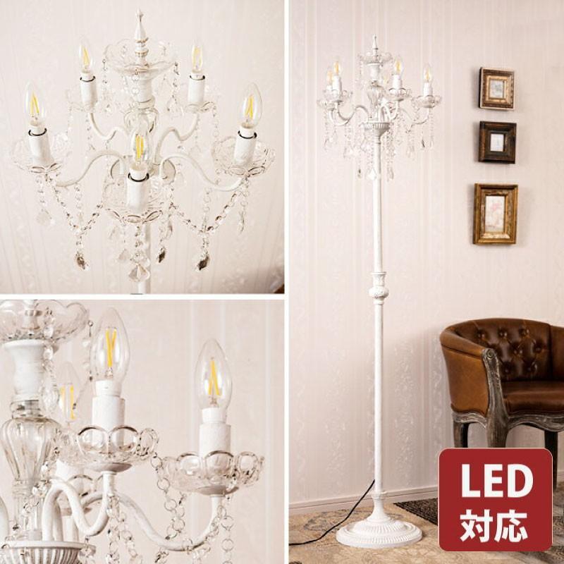 フロアスタンドランプ シャンデリア LED対応可 送料無料 5灯シャンデリア ホワイト クリスタルガラス OB-089/5F