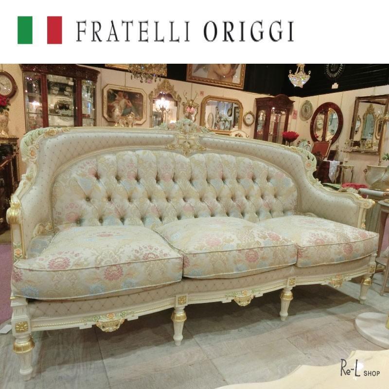 イタリア製 FRATELLI FRATELLI ORIGGIフラテリ・オリッジ社REF6-3F79MM イタリア製3人掛けソファ 木製フレーム 開梱設置配送 クラシック