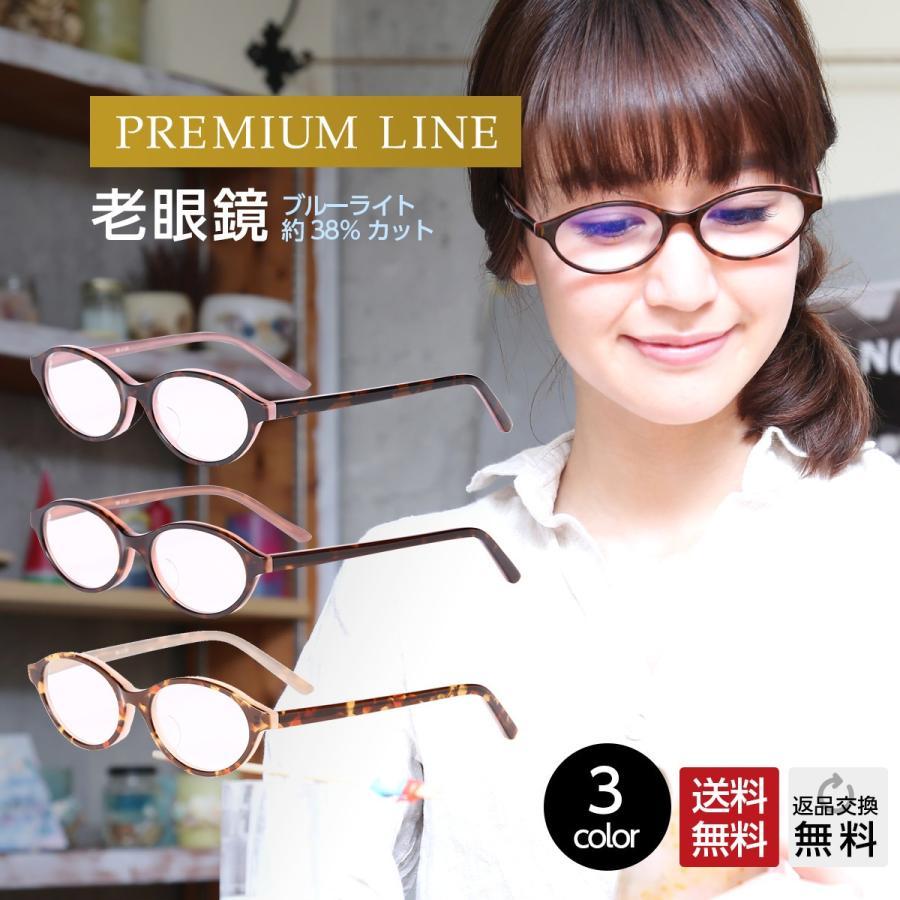 老眼鏡 ブルーライトカット 紫外線カット (M-110)|readingglasses