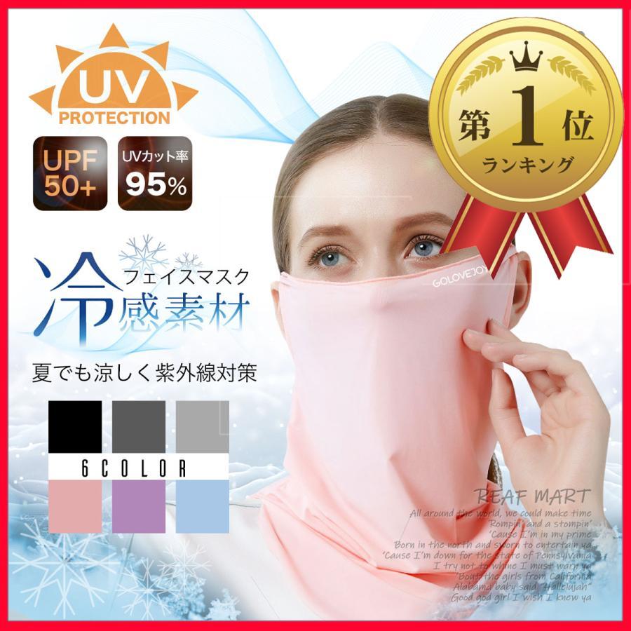 在庫処分 フェイスマスク 冷感 夏用 マスク フェイスカバー ネックカバー UVカット UPF50+ 夏 UVカット率95% 驚きの価格が実現 涼しい ファクトリーアウトレット 防止 日焼け 対策