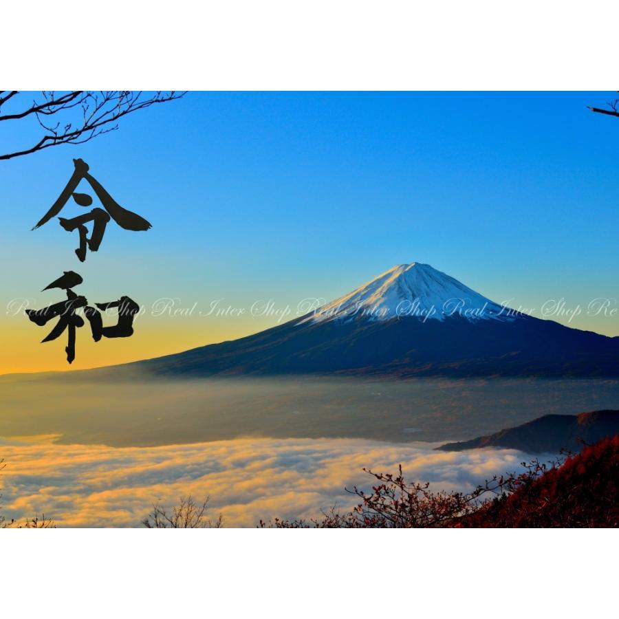 絵画風 壁紙ポスター 令和版 天晴れの富士山と雲海 富士山 開運
