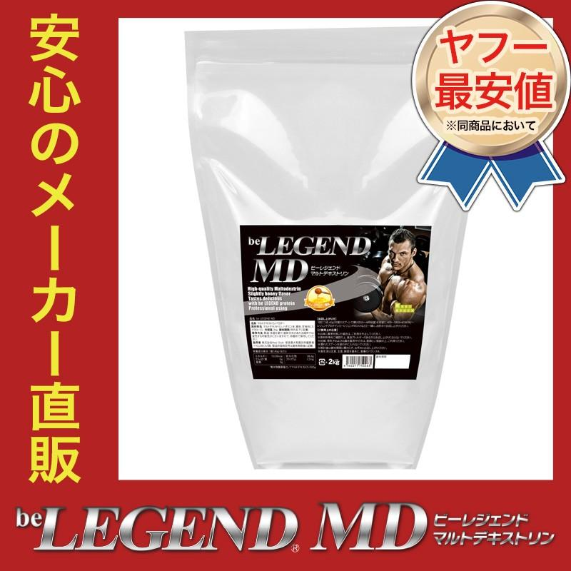 ビーレジェンドMD 激安卸販売新品 -beLEGEND 休日 MD- ちょっぴりハニー風味 マルトデキストリン 2kg