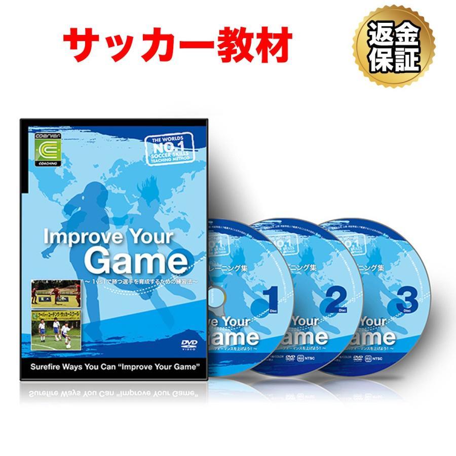 サッカー 教材 DVD お気に入 Improve Your 輸入 Game 〜1対1スキルを向上させるための練習法