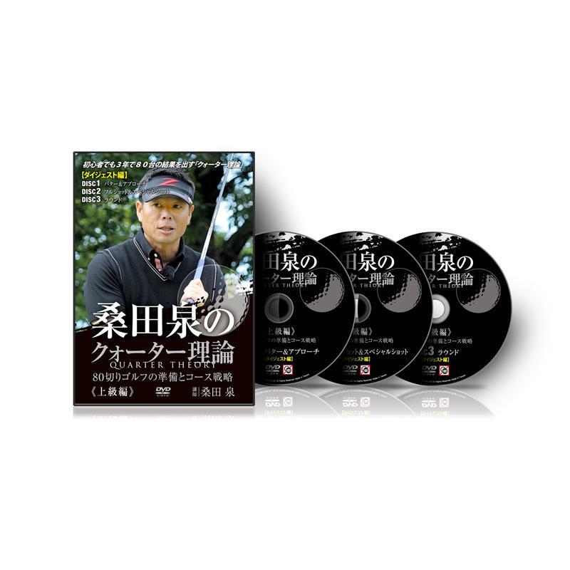 ゴルフ 最新アイテム 教材 DVD ダイジェスト 桑田泉のクォーター理論〜上級編〜 ランキング総合1位