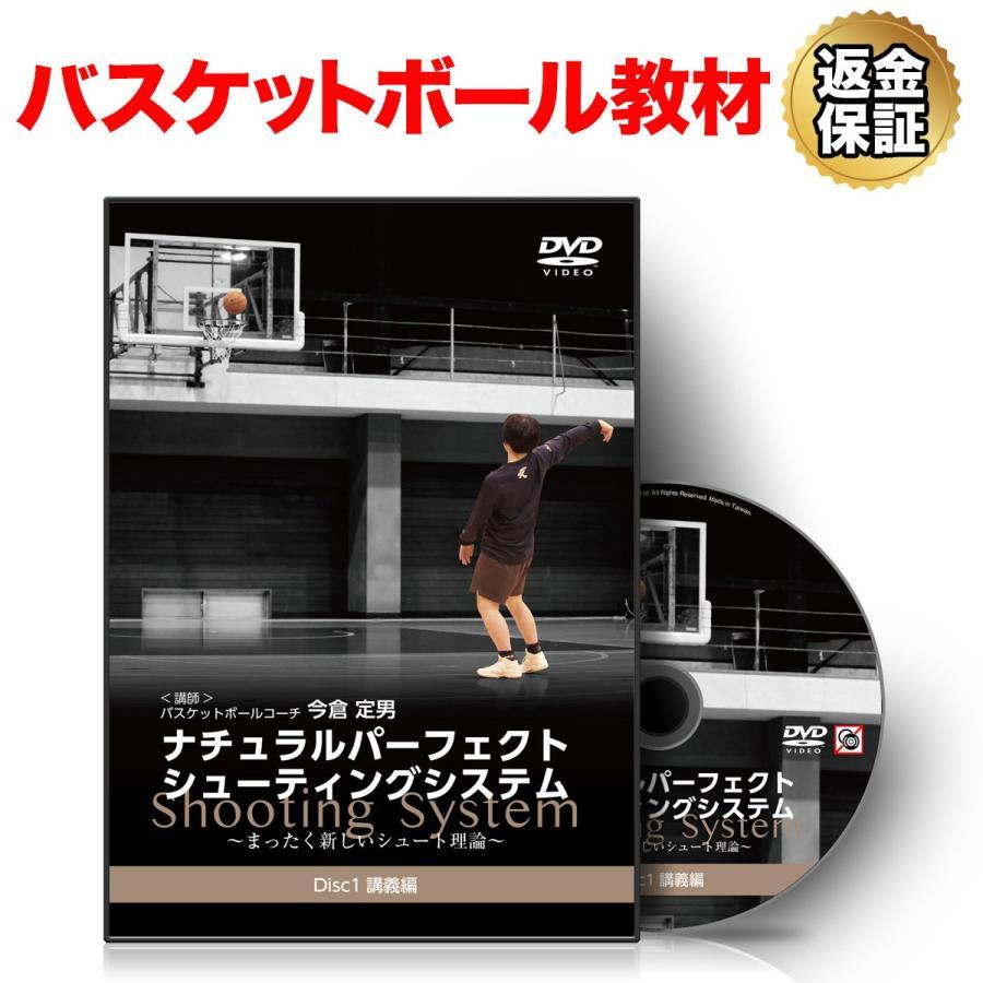 超目玉 バスケットボール 教材 DVD ナチュラルパーフェクトシューティングシステム ※ラッピング ※ 〜まったく新しいシュート理論〜 講義編