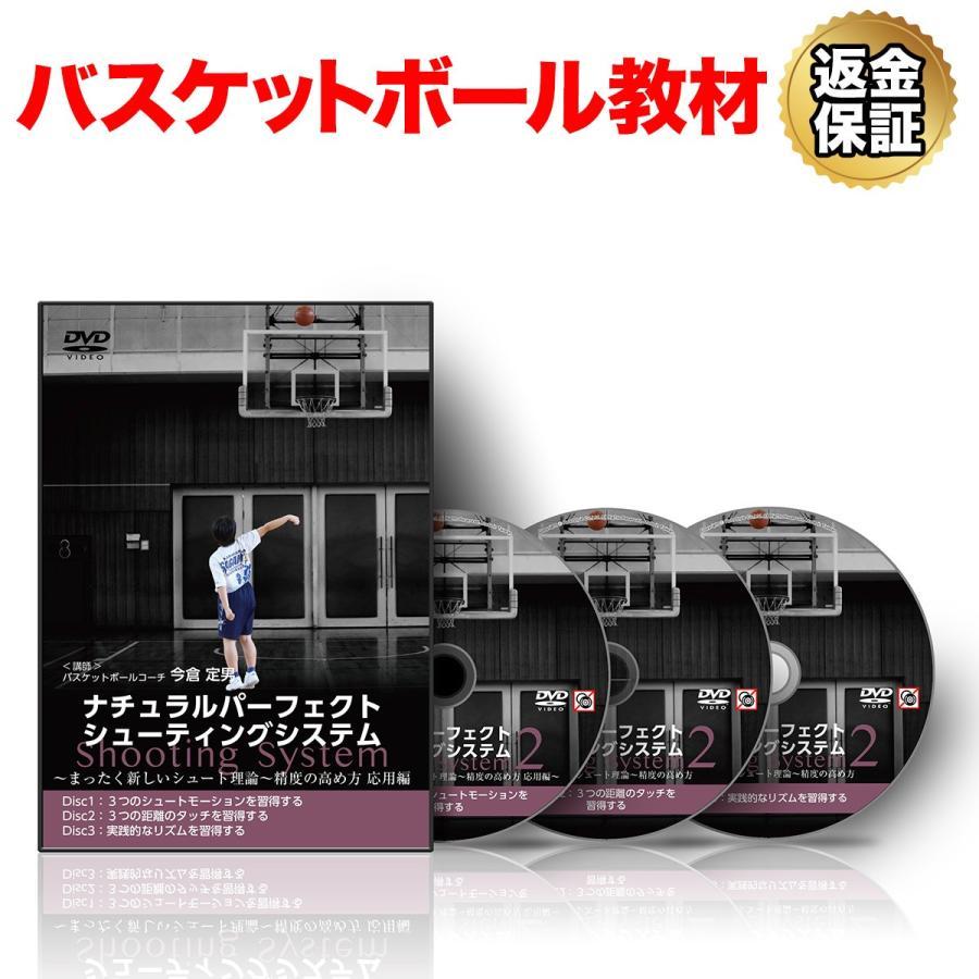 バスケットボール 教材 DVD 応用編 ナチュラルパーフェクトシューティングシステム2〜まったく新しいシュート理論〜精度の高め方 販売 最安値挑戦