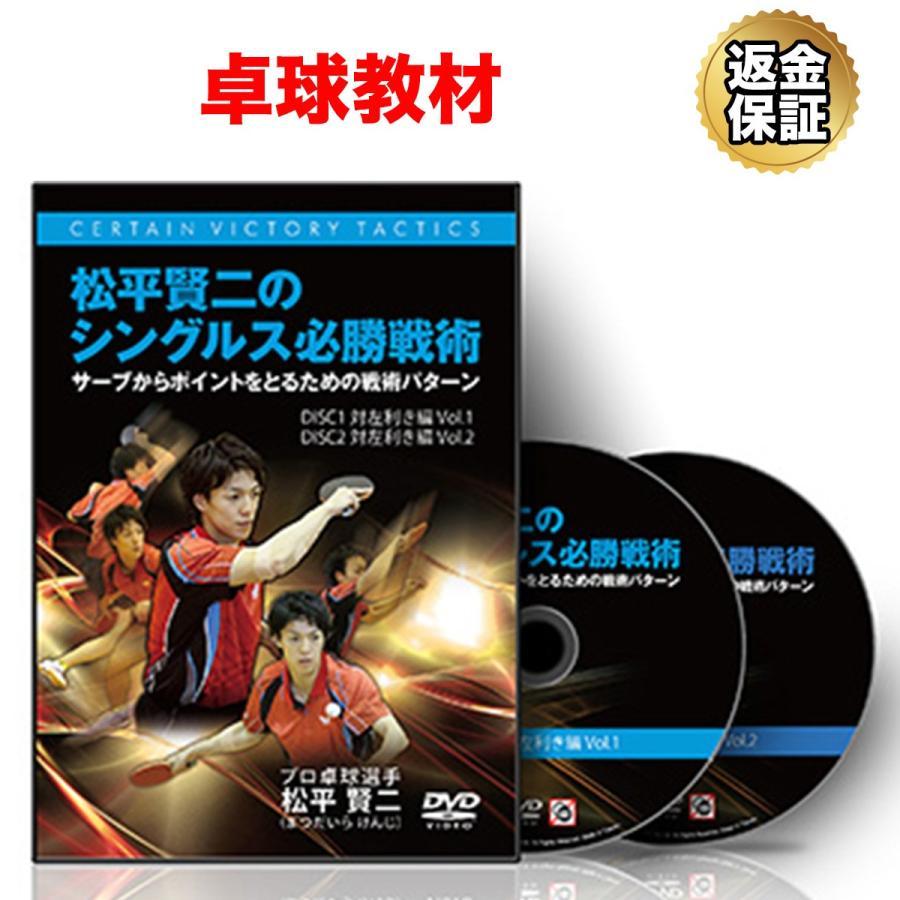 卓球 教材 DVD 松平賢二のシングルス必勝戦術 対左利き編 ビー ...