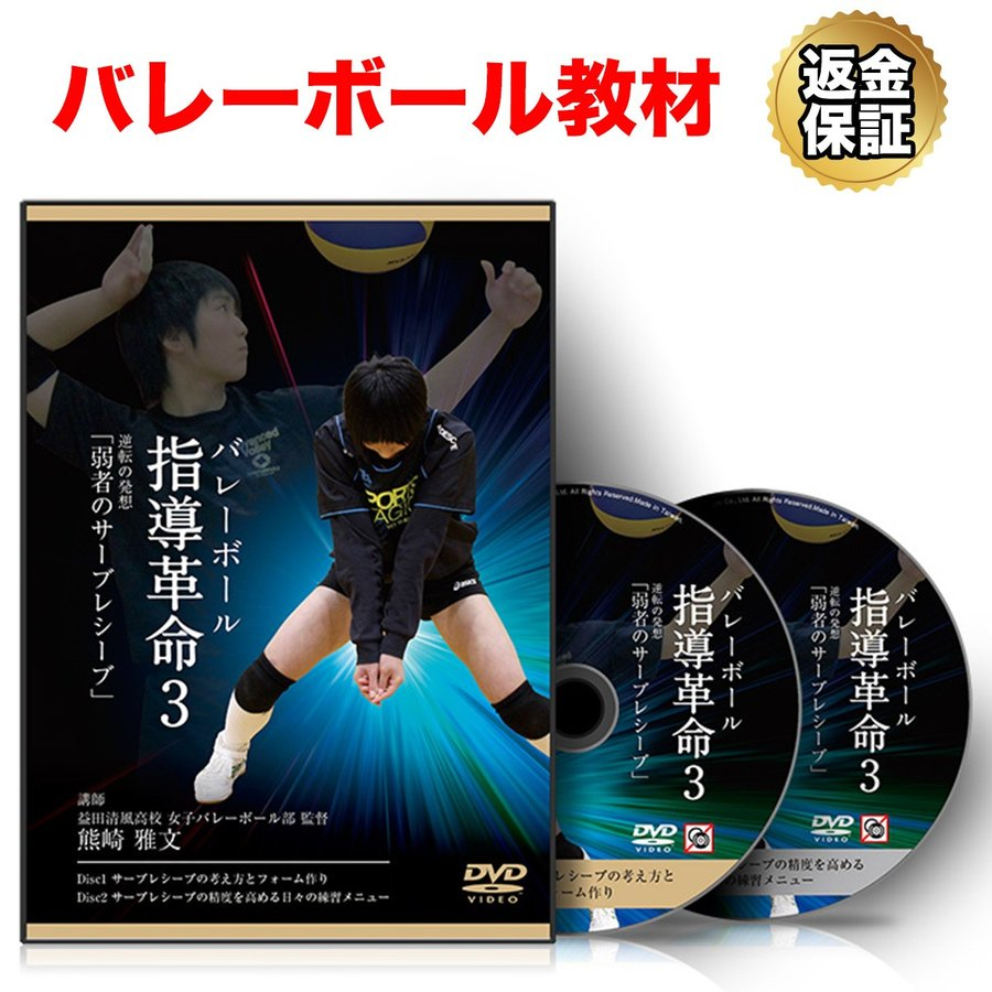 バレーボール 供え 教材 DVD 〜 新入荷 流行 バレーボール指導革命3〜逆転の発想 弱者のサーブレシーブ