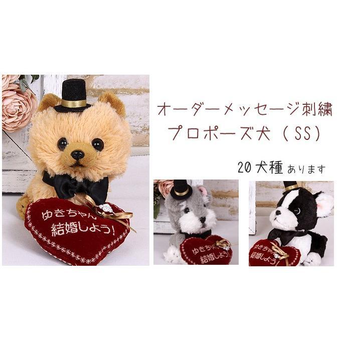オーダーメッセージ刺繍プロポーズ犬 SS (21犬種)