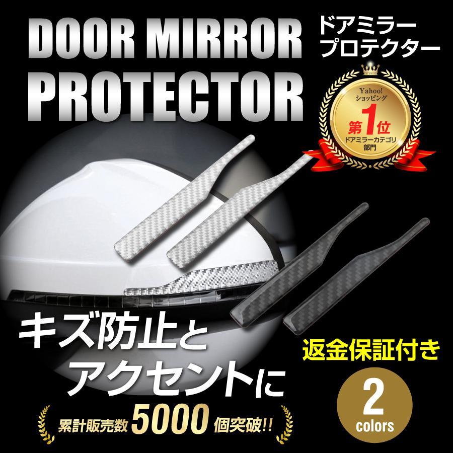 ドアミラー ガード プロテクター ドア サイドミラー ドレスアップ 左右セット 賜物 ステッカー 傷防止 送料無料激安祭 キズ隠し