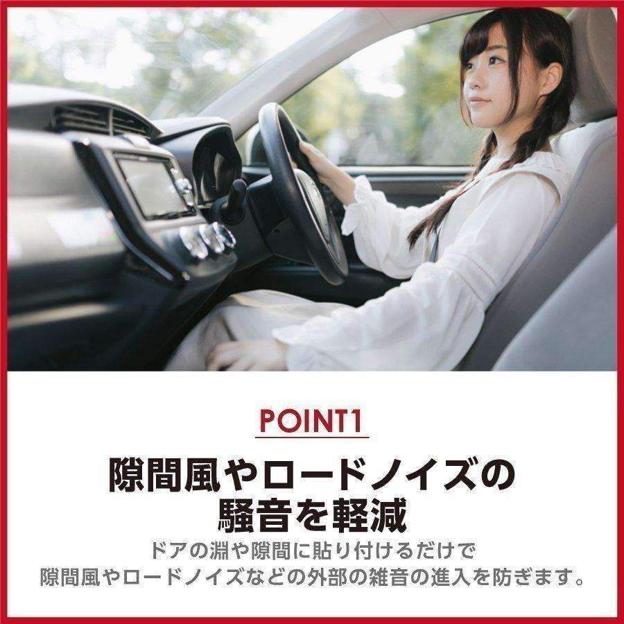 ドア モール 10m 風切り音防止 車 静音 すきま風 音 スピーカー デッドニング 防音 対策 B型 防振 テープ 遮音 ウェザーストリップ|realspeed2|11