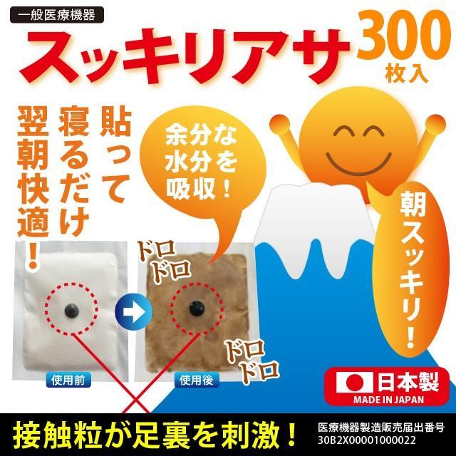 スッキリアサ 300枚入 北海道 沖縄 離島は別途条件あり 85318