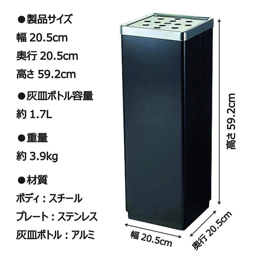 山崎産業 スタンド 灰皿 スモーキング YS-106B YS-106B ブラック YS-07L-ID 高さ59.2cm 305469