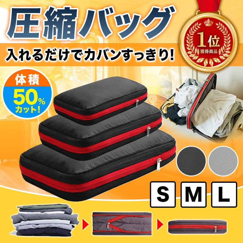 圧縮バッグ トラベルポーチ 圧縮袋 衣類 トラベル 旅行 出張 便利グッズ 収納バッグ|reberiostore