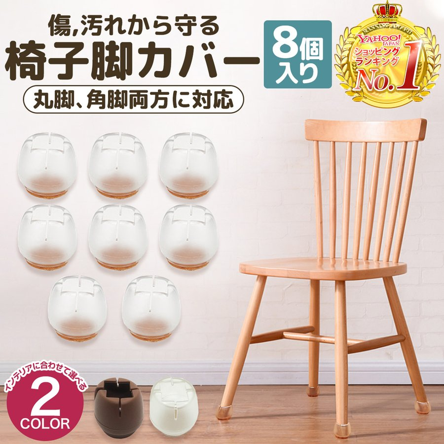 蔵 椅子 あし カバー 椅子カバー 椅子の足カバー 8個セット 椅子脚カバー 正規販売店 チェアカバー