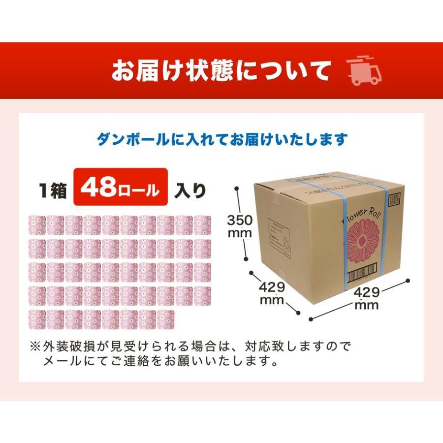 フラワーロール 個包装 シングルトイレットペーパー 55m|rebirth-inc|04