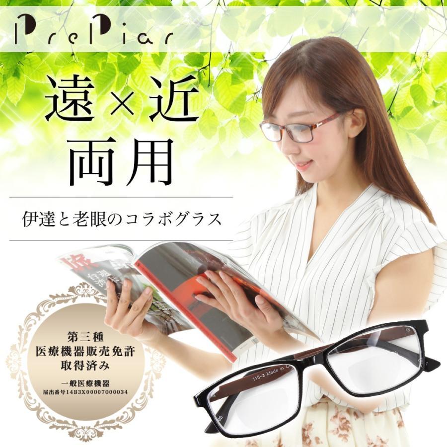 老眼鏡 遠近両用 スマホクリアーNew115 最安値挑戦 激安特価品 伊達と老眼のコラボグラス ユニセックス