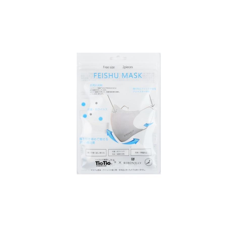 【お得な5個セット】FEISHU MASK(フェイシュマスク)2枚入り/洗濯可能/抗菌マスク/小顔マスク/Rebonally/リボナリー/ULTIMO REBONALLY/ウルティモリボナリー|rebonallyshop|15