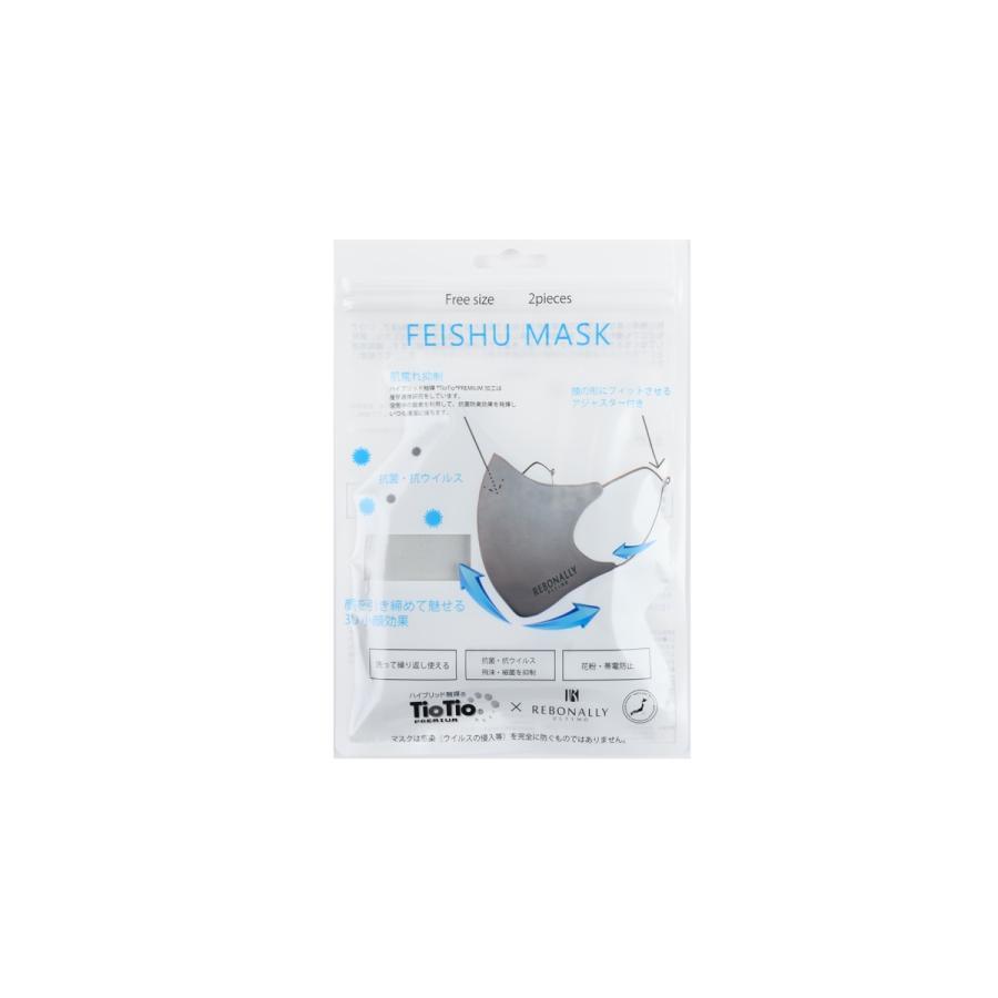 【お得な5個セット】FEISHU MASK(フェイシュマスク)2枚入り/洗濯可能/抗菌マスク/小顔マスク/Rebonally/リボナリー/ULTIMO REBONALLY/ウルティモリボナリー|rebonallyshop|16