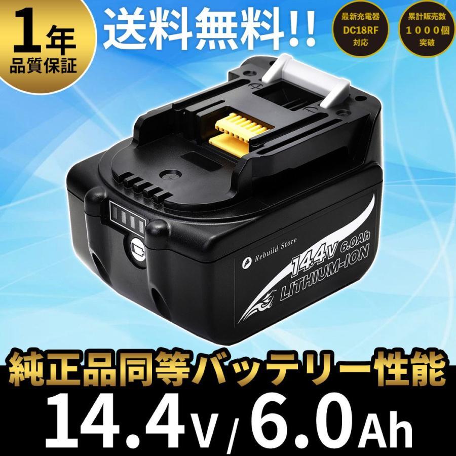 マキタ バッテリー 14.4V 互換性 1460 BL1460B 互換 残量表示付き 1年 ...