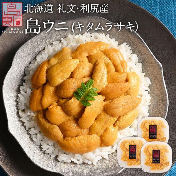 礼文・利尻島産 島うに 生キタムラサキウニ 270g(90g×3パック)